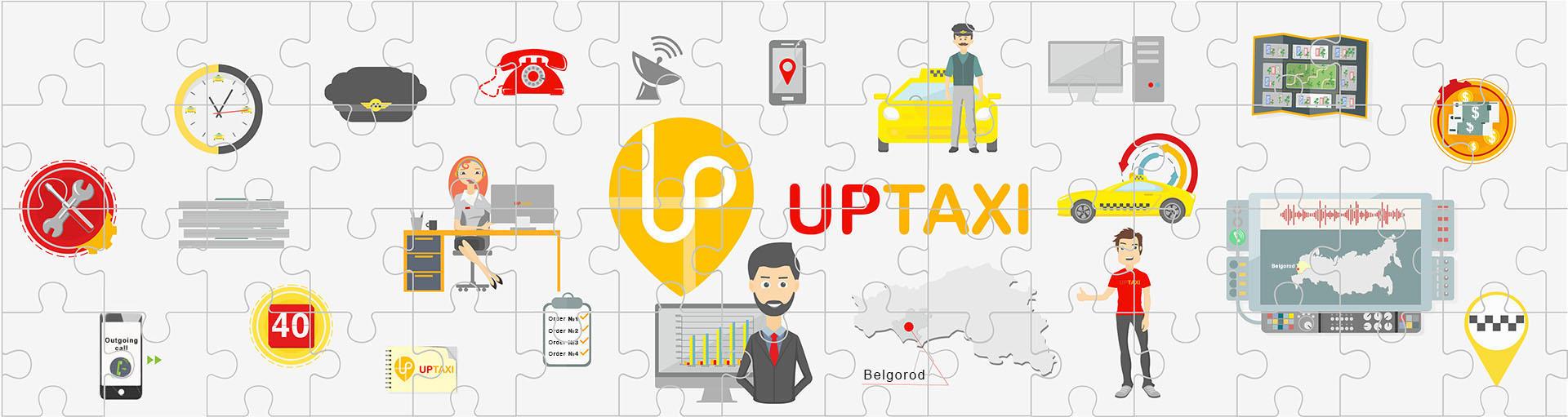 автоматизация такси